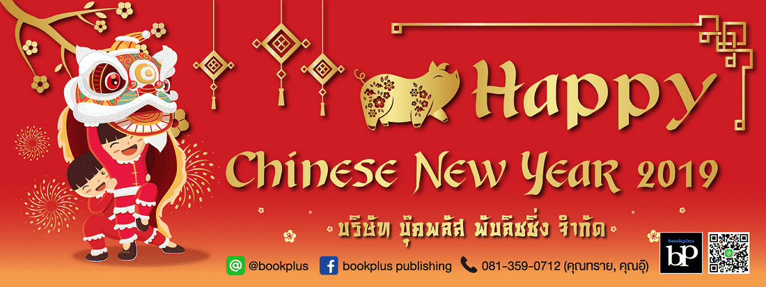 Banner-Chinese-2019-Bookplus